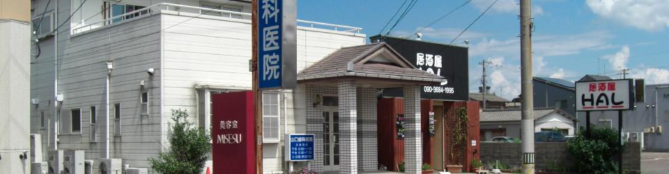 新潟市東区の歯医者 山口歯科医院です